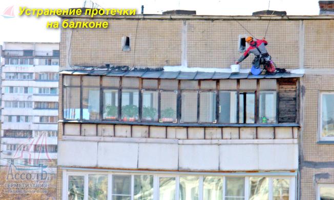 Ремонт швов на балконе – обязанность квартиросъемщика?