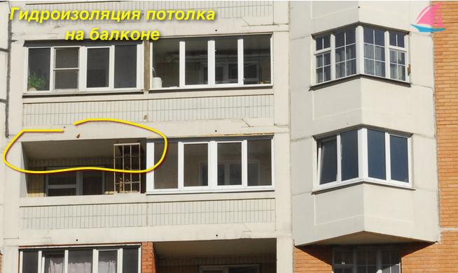Гидроизоляция потолка на балконе изнутри