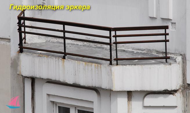 Гидроизоляция потолка на балконе и эркере