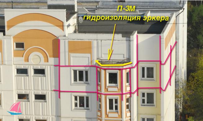 гидроизоляция эркера п3м