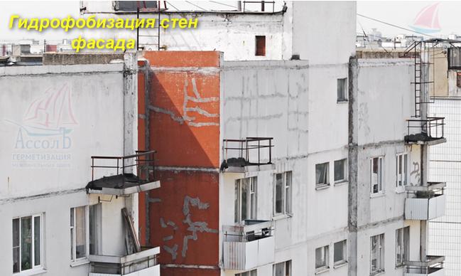 Гидрофобизация стен фасада из кирпича и бетона