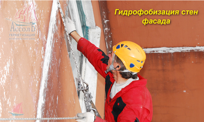 Гидрофобизация стен из кирпича и бетона альпинист