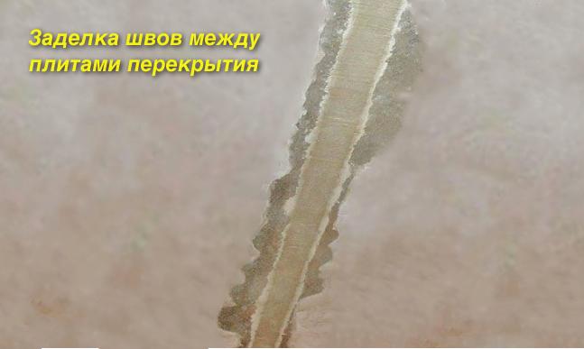 Заделка швов между плитами цементным раствором бетон опгс пропорции