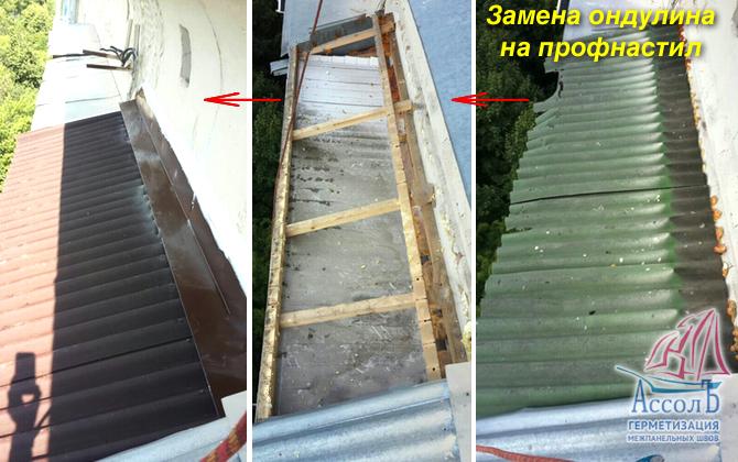 Ондулин Ондулиновая крыша на балкон замена на профнастил