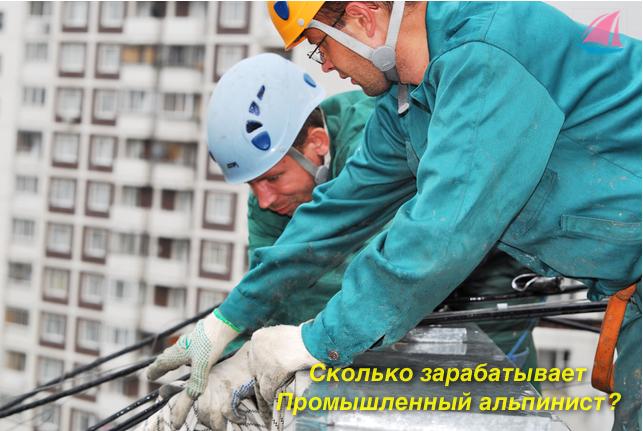 Какова заработная плата промышленных альпинистов?