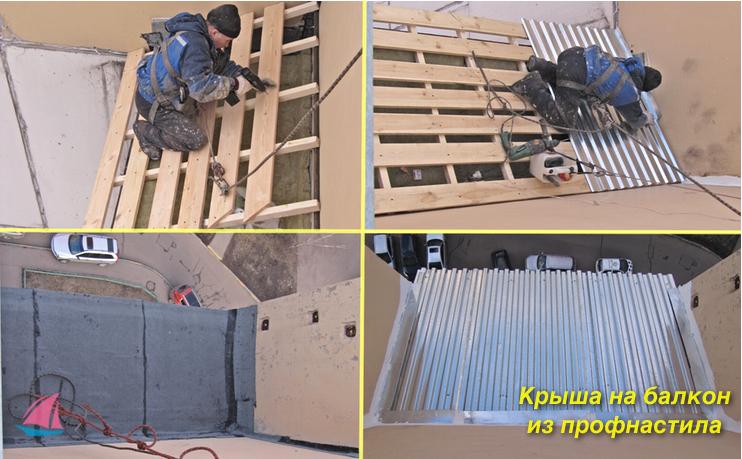 Профнастил относится к материалам, которые подходят для разных видов балконов