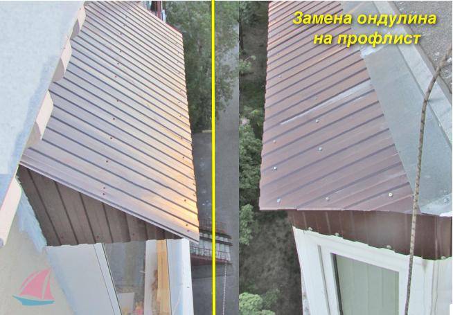замена ондулина на профнастил на крыше балкона последнего этажа