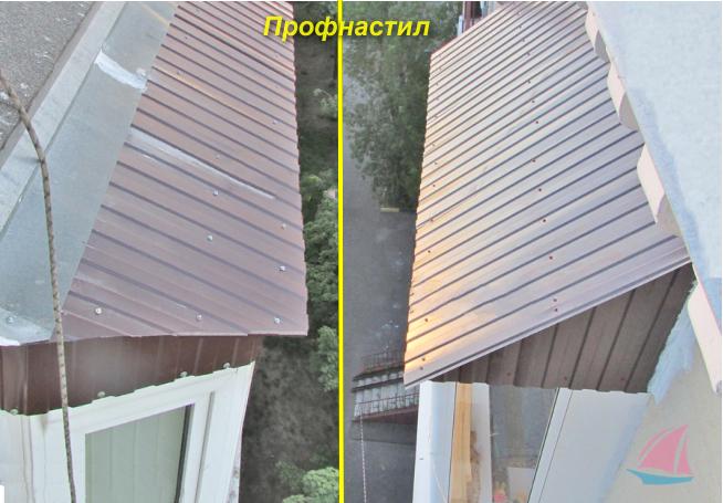 Разновидности конструкции балконной крыши