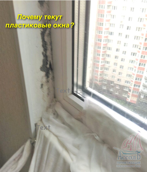 мокнут окна в квартире что делать?