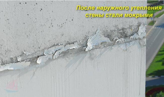 фасад утеплили пенофлекс но забыли сделать герметизацию швов