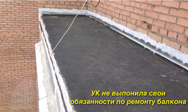 ук не выполнила свои обязанности ремонт балконов