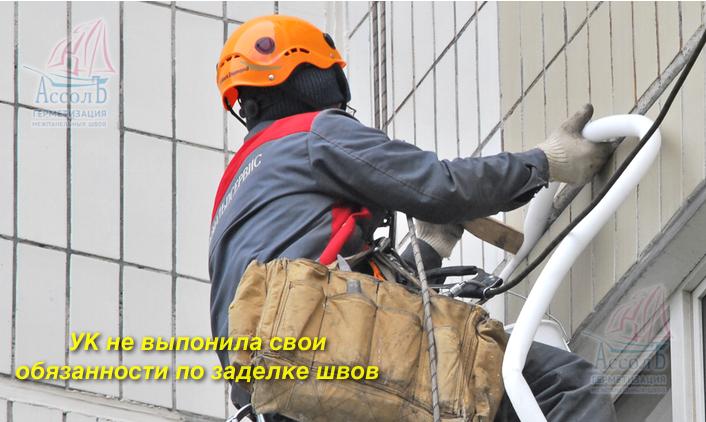 если управляющая компания не выполняет свои обязанности ремонт межпанельных швов