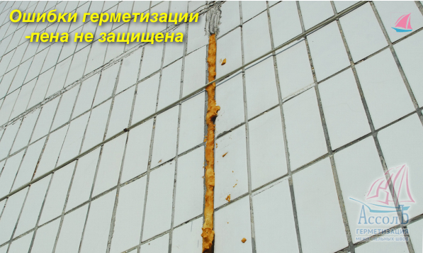 треск в стене пена вылезла из шва
