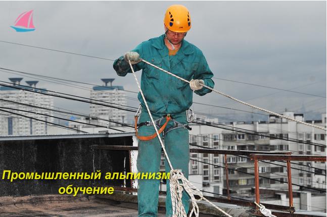 >Работа промышленного альпиниста