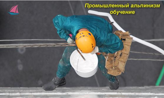 Оснастка промышленного альпиниста должна быть надежной и отвечать ряду требований
