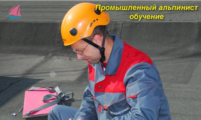 Средства защиты промышленного альпиниста