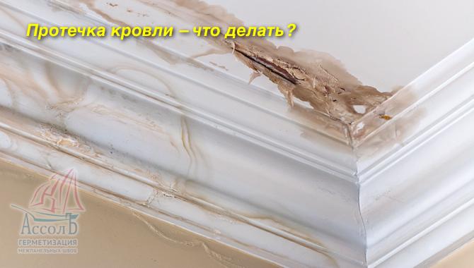 Кто обязан возместить ущерб если течет крыша{q}
