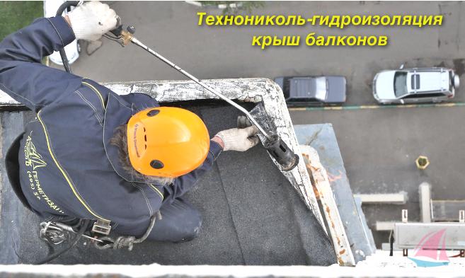 гидроизоляция из Технониколь для крыши балконов