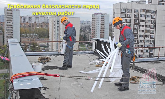 Обеспечение безопасности работ на высоте