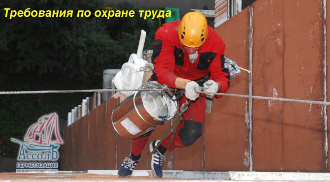Требования по охране труда, предъявляемые к производственным помещениям и производственным площадкам