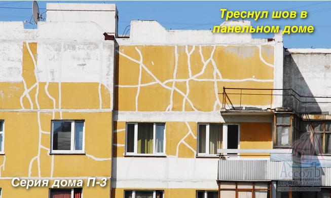 Трещины на панелях многоэтажного дома серии п-3 Чем чреваты?