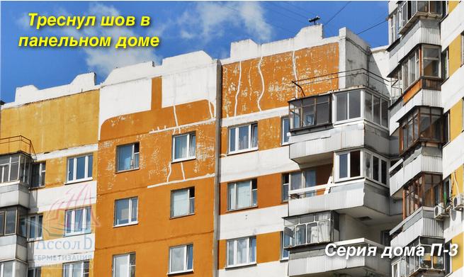 трещины в многоэтажных панельных домах фото карман