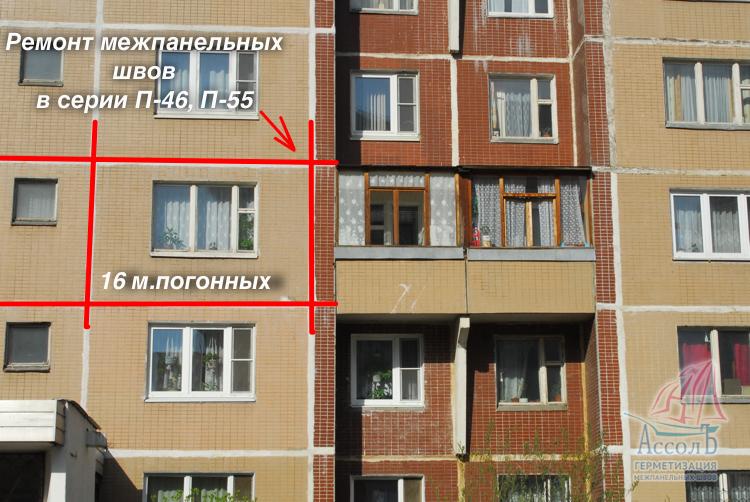 залив квартиры через наружные швы дома